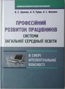 Лунячек, Рубан, Фесенко