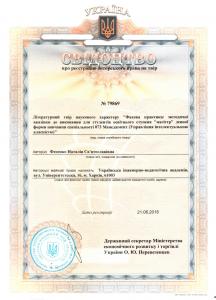 Фесенко Н.С.  Фахова