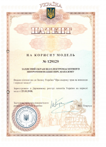 Патент Кокодій, Тіманюк