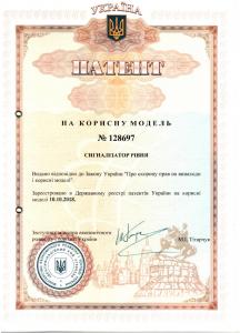 Патент Рубан, Дубовець, Бабич