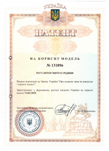 Патент Рубан, Дубовець, Сухіна