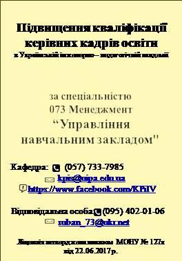 Підвищення-кваліфікації-керівних-кадрів-освіти-в-УІПА-1