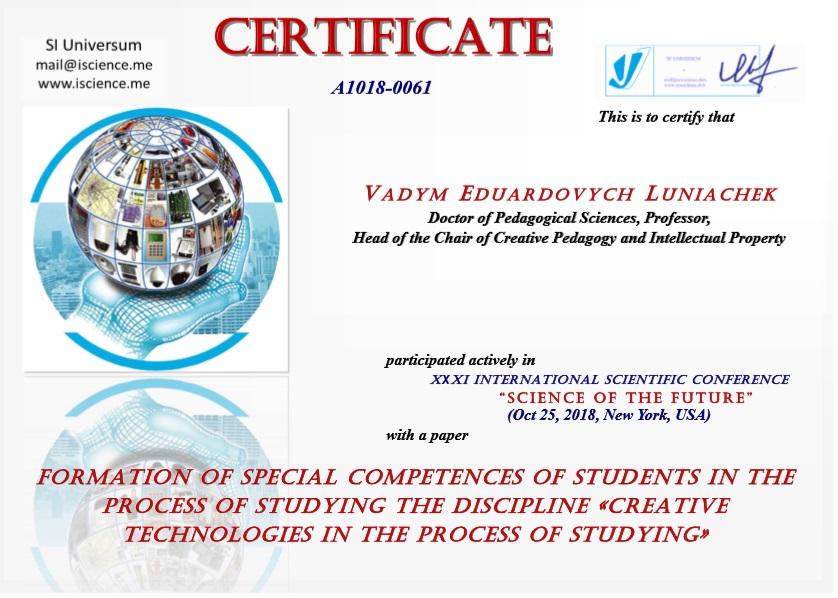 Сертифікат Лунячек