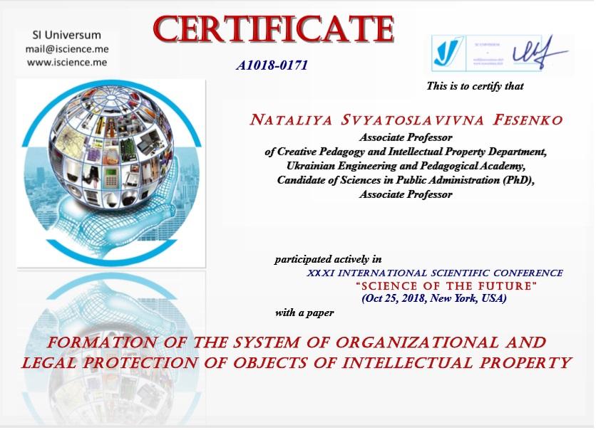 Сертифікат Фесенко