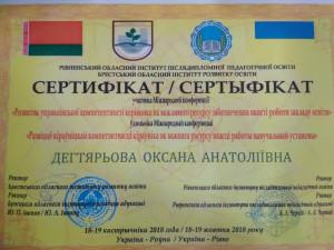 Сертифікат  (4)