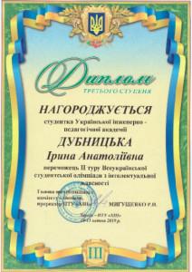 Диплом Олімпіада з ІВ