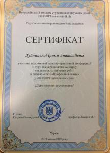 сертифікат Дубницбкої